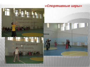 «Спортивные игры»