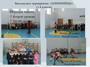 Внеклассное мероприятие: «ОЛИМПИЙЦЫ» (1-4 классы)