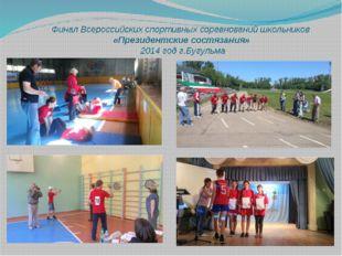 Финал Всероссийских спортивных соревнований школьников «Президентские состяза