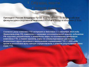Президент России Владимир Путин подписал Указ «О Всероссийском физкультурно-с