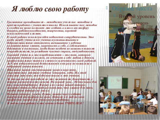 Я люблю свою работу Грамотные преподаватели - методисты учили нас методике и...