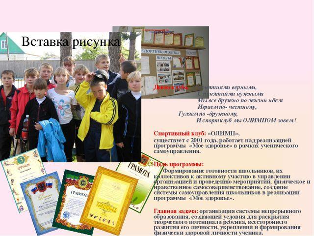Организация спортивно-массовой работы Спортивный клуб «ОЛИМП» Девиз клуба: С...