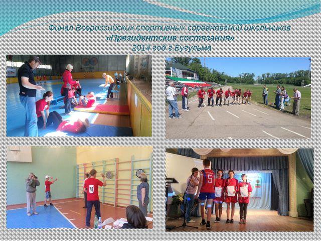 Финал Всероссийских спортивных соревнований школьников «Президентские состяза...