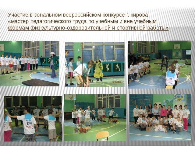 Участие в зональном всероссийском конкурсе г. кирова «мастер педагогического...