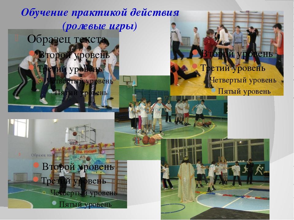 Обучение практикой действия (ролевые игры)