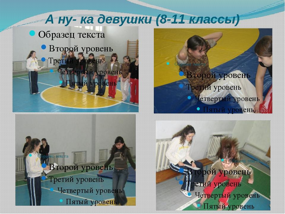 А ну- ка девушки (8-11 классы)