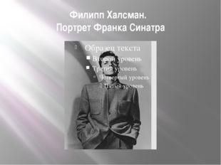 Филипп Халсман. Портрет Франка Синатра