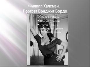 Филипп Халсман. Портрет Бриджит Бордо