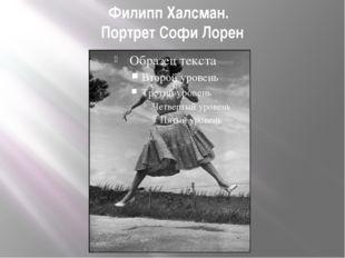 Филипп Халсман. Портрет Софи Лорен