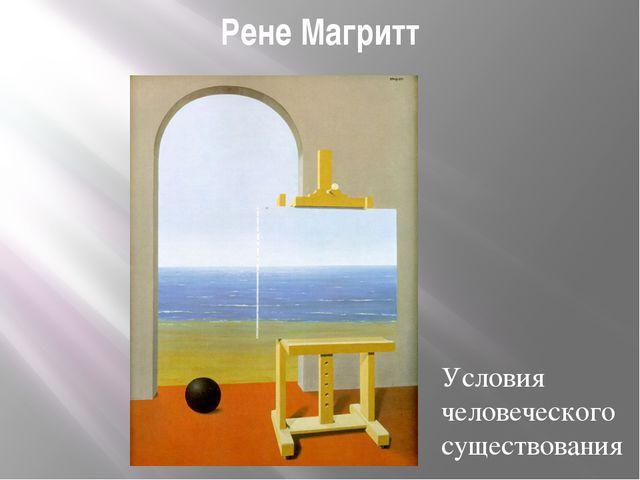 Рене Магритт Условия человеческого существования