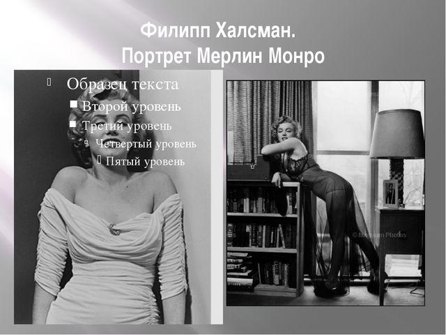 Филипп Халсман. Портрет Мерлин Монро