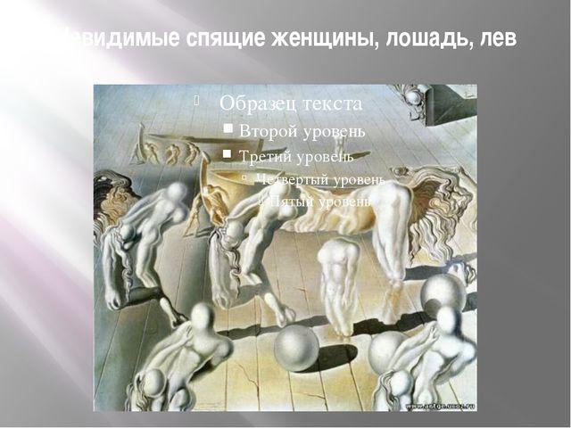 Невидимые спящие женщины, лошадь, лев