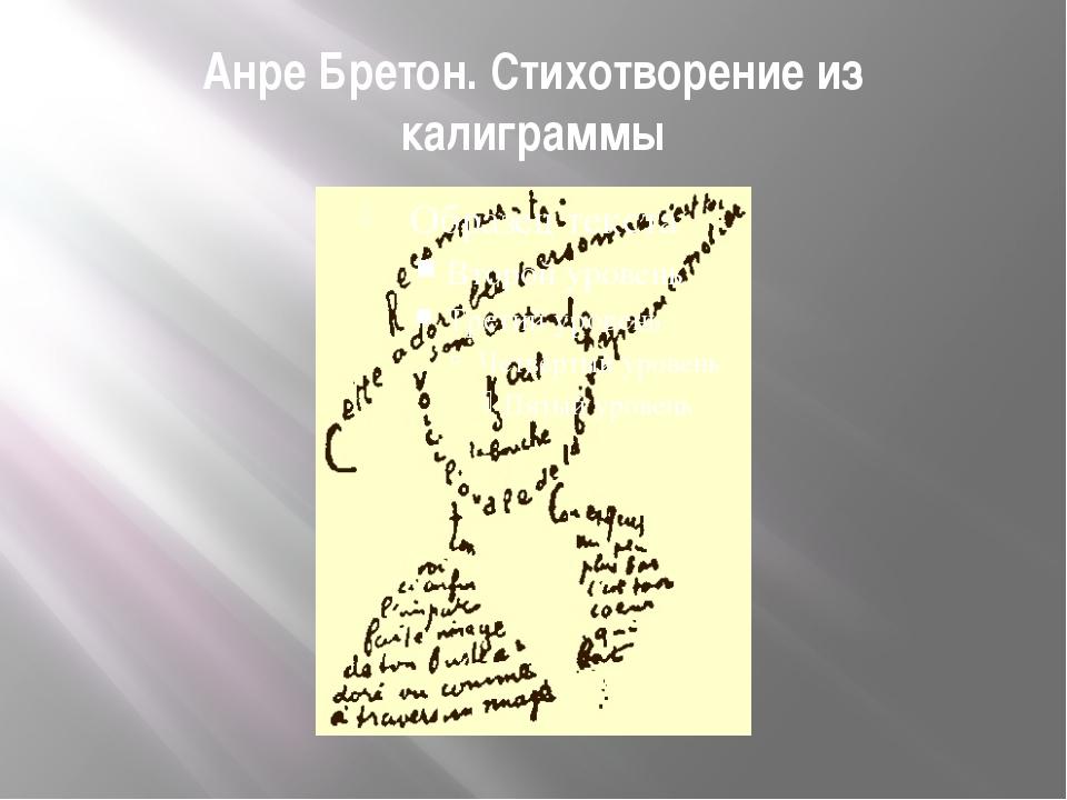 Анре Бретон. Стихотворение из калиграммы