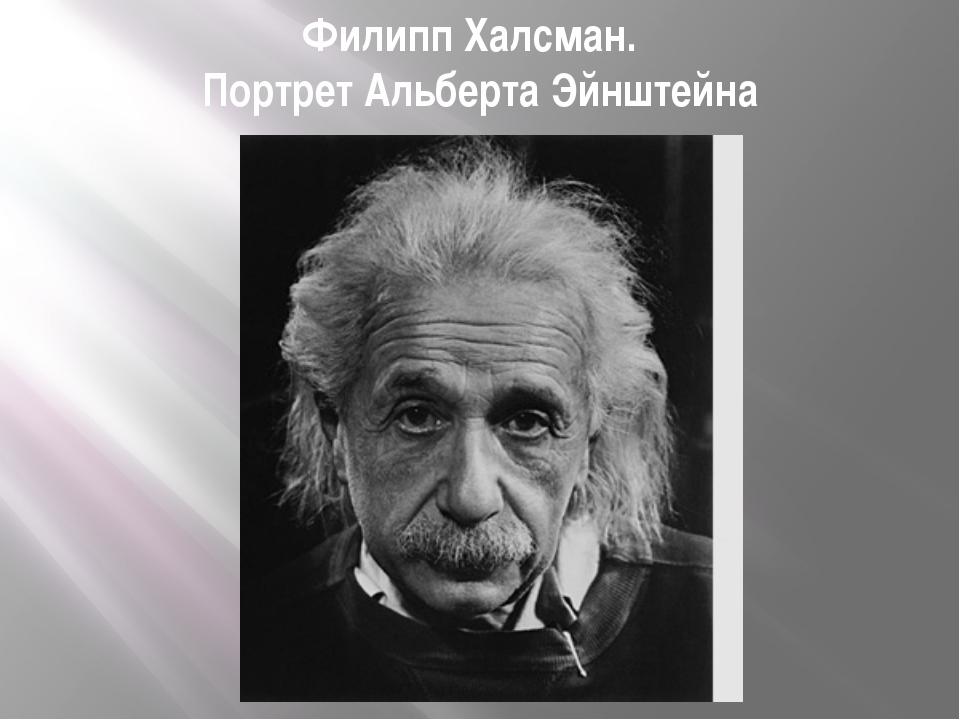 Филипп Халсман. Портрет Альберта Эйнштейна
