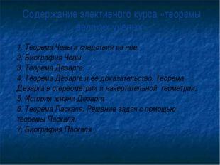 Содержание элективного курса «теоремы великих ученых» 1. Теорема Чевы и следс