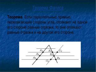 Теорема Фалеса Теорема. Если параллельные прямые, пересекающие стороны угла,