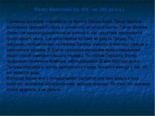 Фалес Милетский (ок. 624 - ок. 546 до н.э.) Греческий философ и математик из