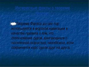 Интересные факты о теореме Фалеса Теорема Фалеса до сих пор используется в мо