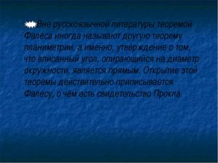 Вне русскоязычной литературы теоремой Фалеса иногда называют другую теорему