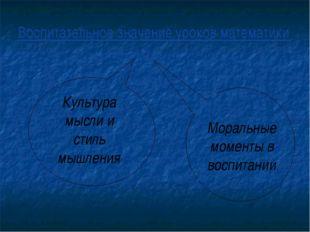 Воспитательное значение уроков математики Культура мысли и стиль мышления Мор