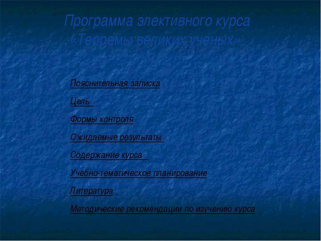 Программа элективного курса «Теоремы великих ученых» Пояснительная записка Це...