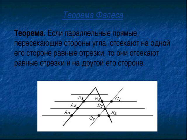 Теорема Фалеса Теорема. Если параллельные прямые, пересекающие стороны угла,...
