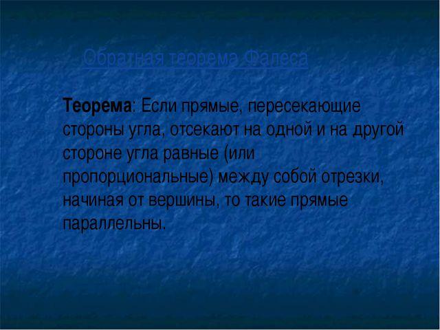 Обратная теорема Фалеса Теорема: Если прямые, пересекающие стороны угла, отс...