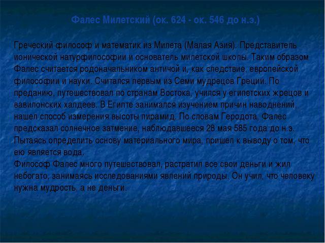 Фалес Милетский (ок. 624 - ок. 546 до н.э.) Греческий философ и математик из...