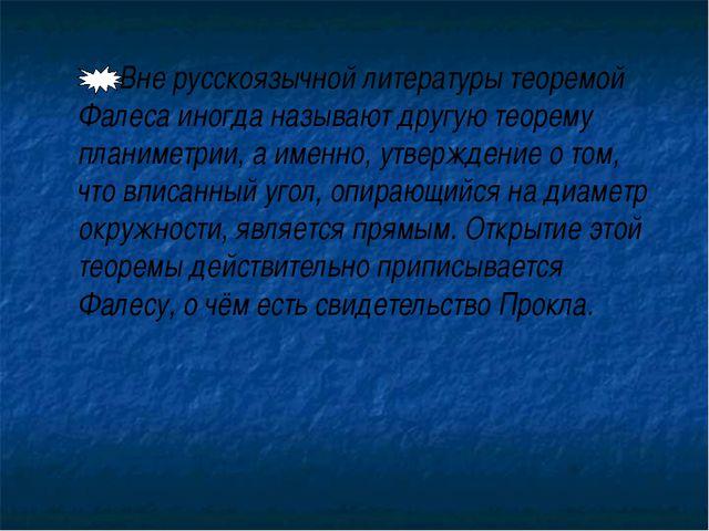 Вне русскоязычной литературы теоремой Фалеса иногда называют другую теорему...