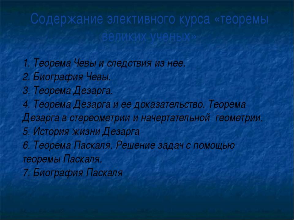 Содержание элективного курса «теоремы великих ученых» 1. Теорема Чевы и следс...