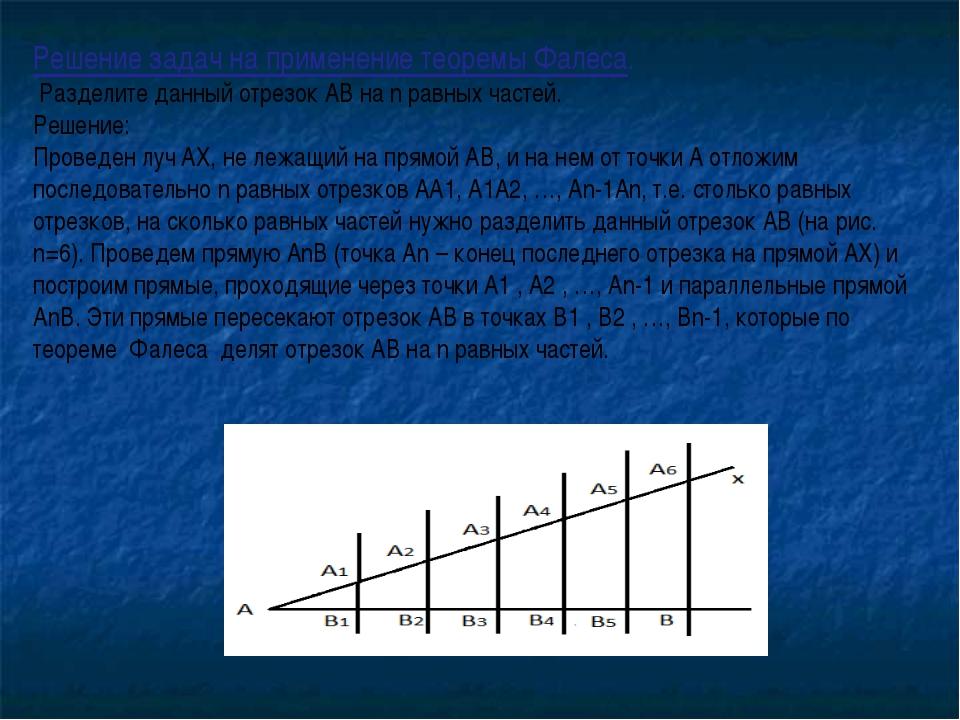 Решение задач на применение теоремы Фалеса. Разделите данный отрезок АВ на n...