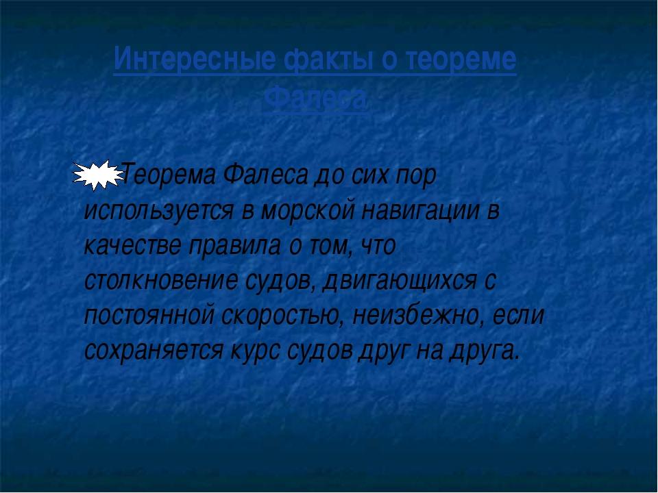 Интересные факты о теореме Фалеса Теорема Фалеса до сих пор используется в мо...