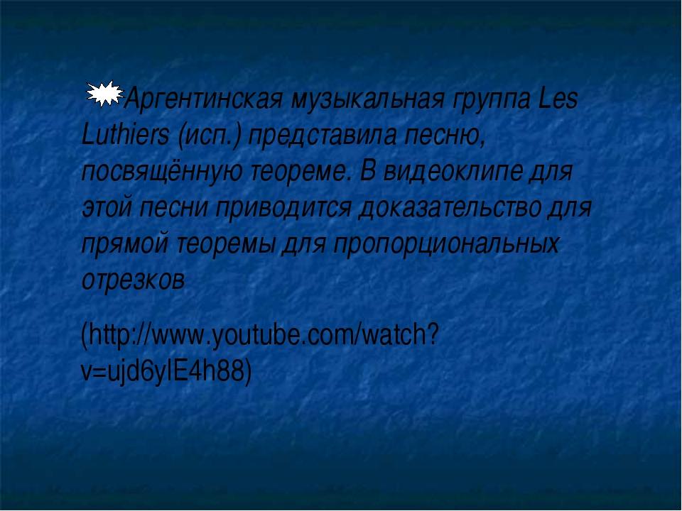 Аргентинская музыкальная группа Les Luthiers(исп.) представила песню, посвя...