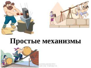 Простые механизмы Автор учитель физики МОУ Болтинской СОШ Исайчева Л.А. Автор