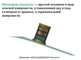 Наклонная плоскость — простой механизм в виде плоской поверхности, установлен