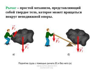 Рычаг – простой механизм, представляющий собой твердое тело, которое может вр