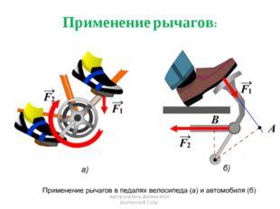 Применение рычагов: Автор учитель физики МОУ Болтинской СОШ Автор учитель физ