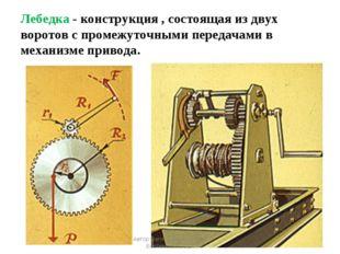 Лебедка - конструкция , состоящая из двух воротов с промежуточными передачами