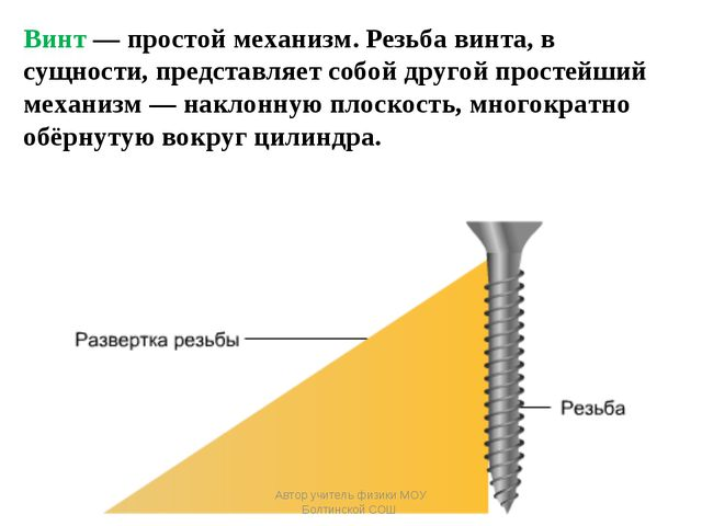 Винт — простой механизм. Резьба винта, в сущности, представляет собой другой...