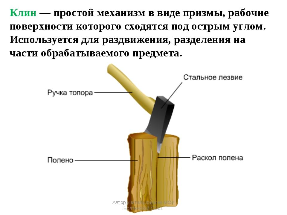 Клин — простой механизм в виде призмы, рабочие поверхности которого сходятся...