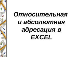 Относительная и абсолютная адресация в EXCEL