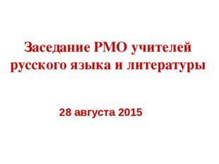 Заседание РМО учителей русского языка и литературы 28 августа 2015