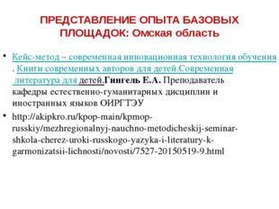 ПРЕДСТАВЛЕНИЕ ОПЫТА БАЗОВЫХ ПЛОЩАДОК: Омская область Кейс-метод – современная