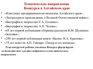 Тематические направления Конкурса в Алтайском крае «Известные предпринимател