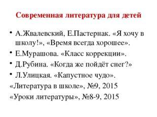 Современная литература для детей А.Жвалевский, Е.Пастернак. «Я хочу в школу!»