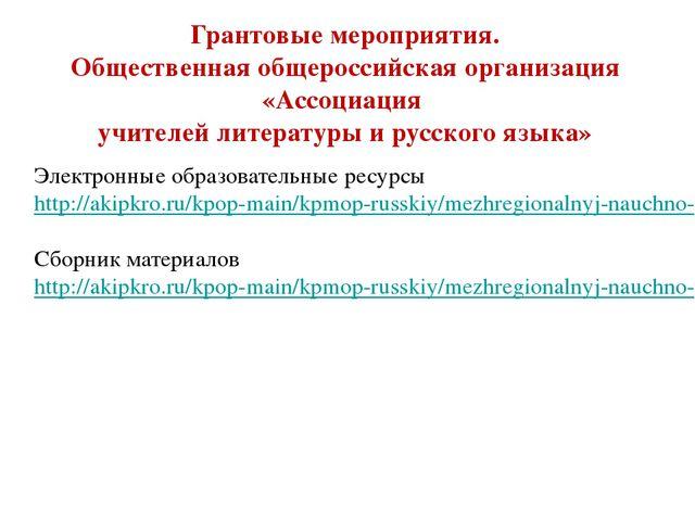Грантовые мероприятия. Общественная общероссийская организация «Ассоциация уч...