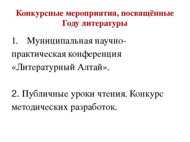 Конкурсные мероприятия, посвящённые Году литературы Муниципальная научно- пра...