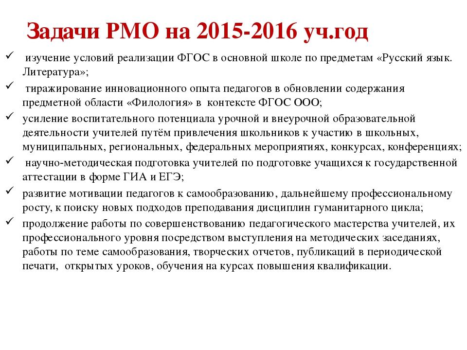 Задачи РМО на 2015-2016 уч.год изучение условий реализации ФГОС в основной шк...