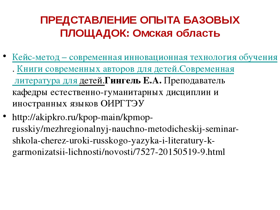 ПРЕДСТАВЛЕНИЕ ОПЫТА БАЗОВЫХ ПЛОЩАДОК: Омская область Кейс-метод – современная...