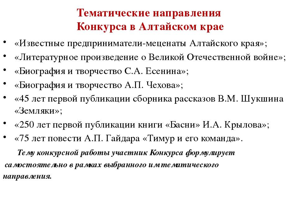 Тематические направления Конкурса в Алтайском крае «Известные предпринимател...